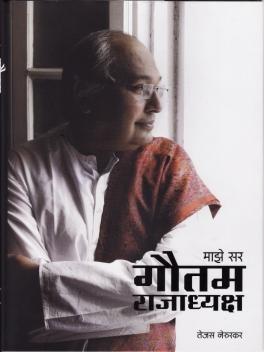 Gautam Rajadhakshya