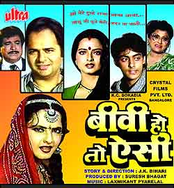Biwi_Ho_To_Aisi_(DVD_cover_art)